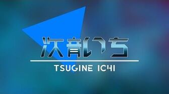 UTAU_RE_Introduction_次音いち_-_In_My_World_カバー