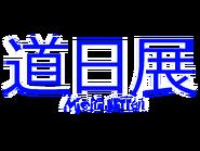 Michi Nitten Logo(Europe)