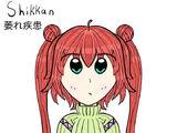 Shiore Shikkan