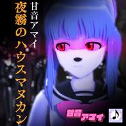 Yogir no house mannequin (amane amai's second cover)