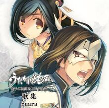 Haku and Kuon - Mask of truth.jpg
