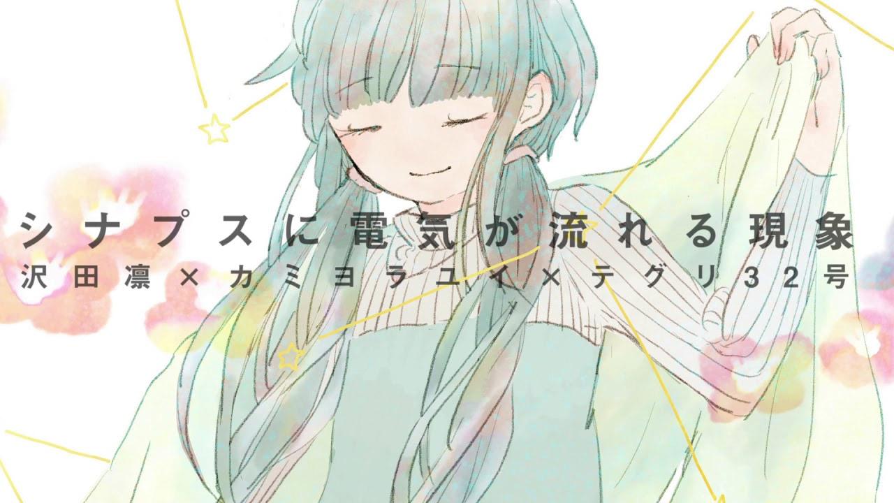 シナプスに電気が流れる現象 (Synapse ni Denki ga Nagareru Genshou)