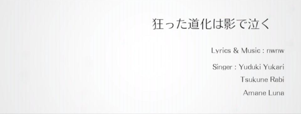 狂った道化は影で泣く (Kurutta Douke wa Kage de Naku)