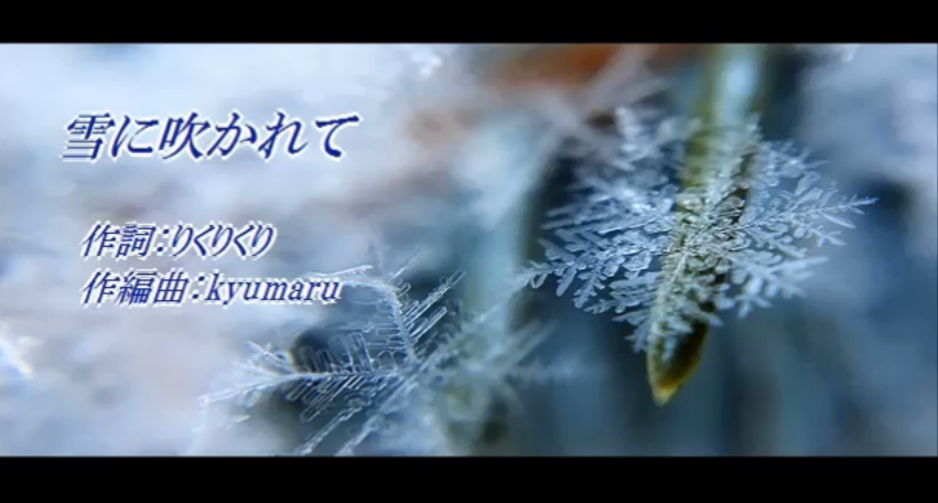 雪に吹かれて (Yuki ni Fukarete)
