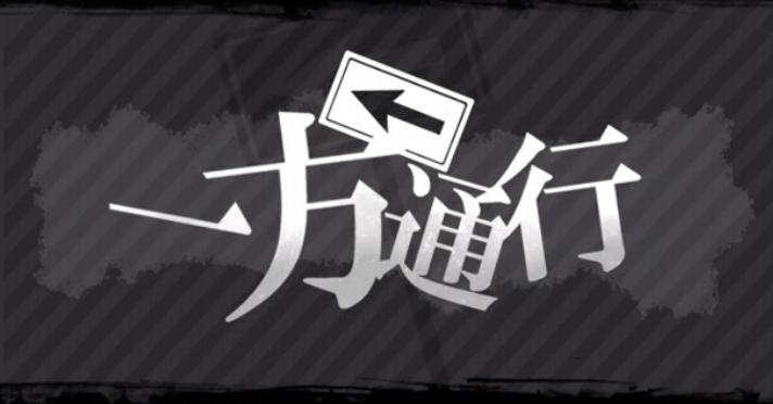 一方通行 (Ippou Tsuukou)/YuchaP