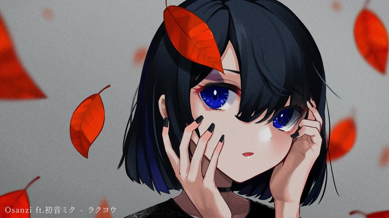 ラクヨウ (Rakuyou)