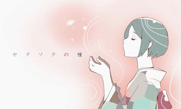 ヤクソクの種 (Yakusoku no Tane)