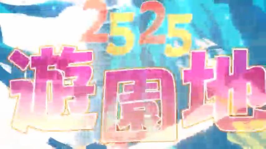 2525遊園地 (2525 Yuuenchi)