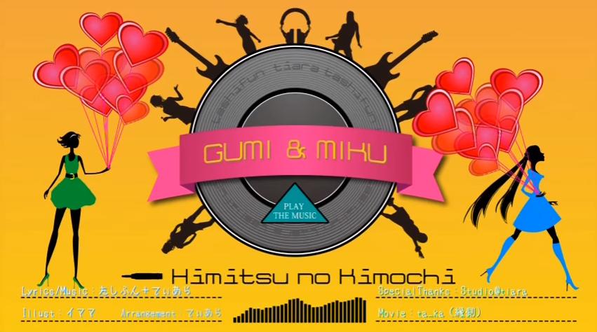ひみつのきもち (Himitsu no Kimochi)
