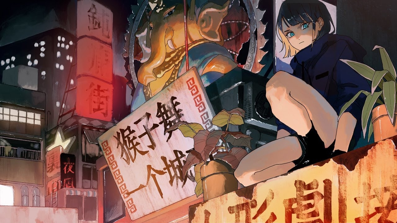 猿踊りの街 (Saru Odori no Machi)