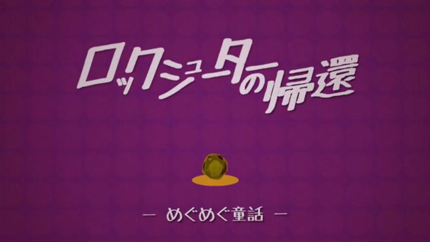 ロックシューターの帰還 (Rock Shooter no Kikan)