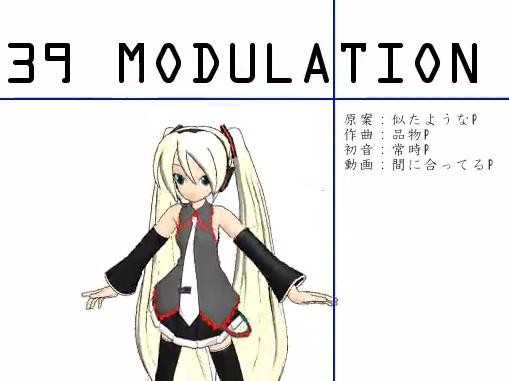 39転調 (39 Modulation)