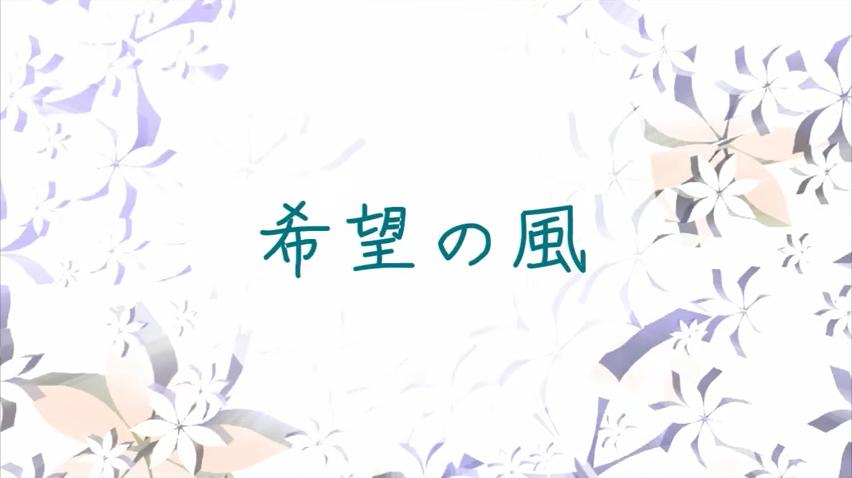 希望の風 (Kibou no Kaze)