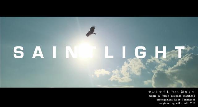 セントライト (Saint Light)