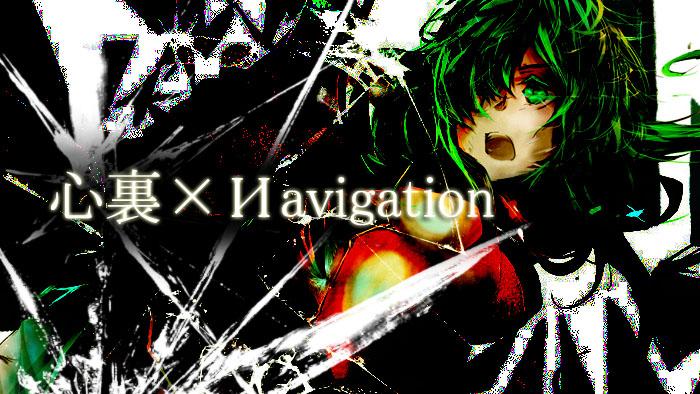 心裏×Иavigation (Shinri×Иavigation)