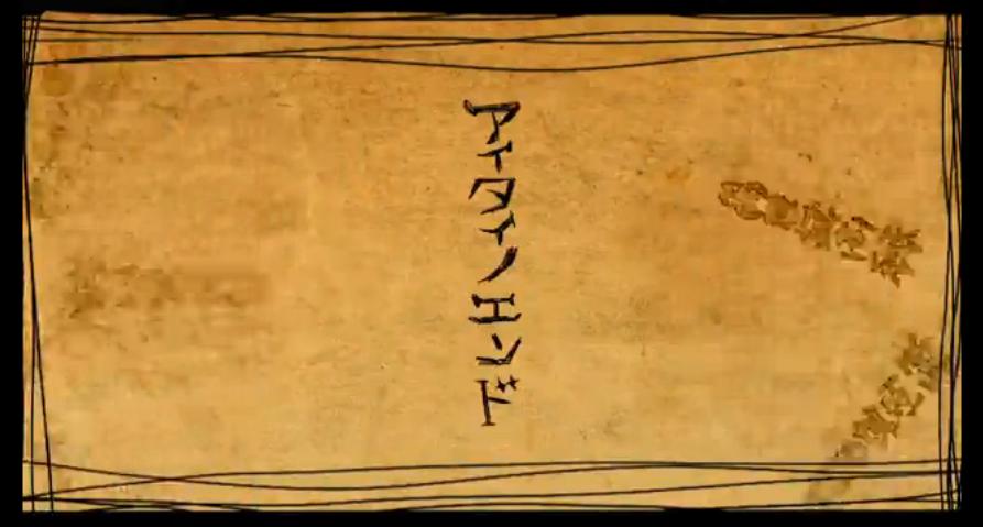 アイタイノエンド (Aitai no End)