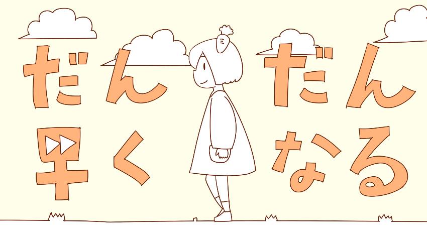だんだん早くなる with 伊藤園 (Dandan Hayaku Naru with Itoen)