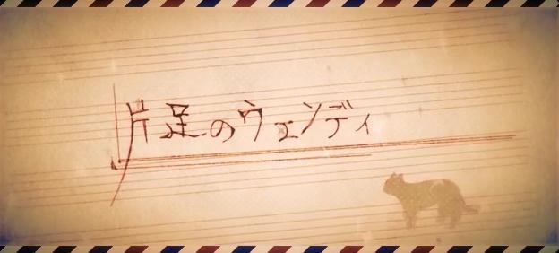 片足のウェンディ (Kataashi no Wendy)
