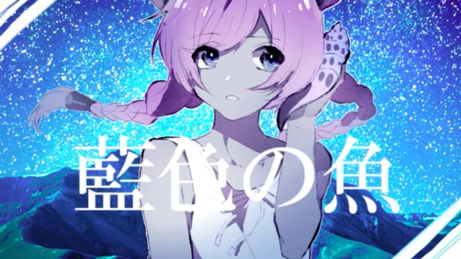 藍色の魚 (Aiiro no Sakana)
