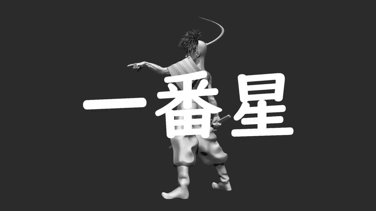 一番星 (Ichibanboshi)
