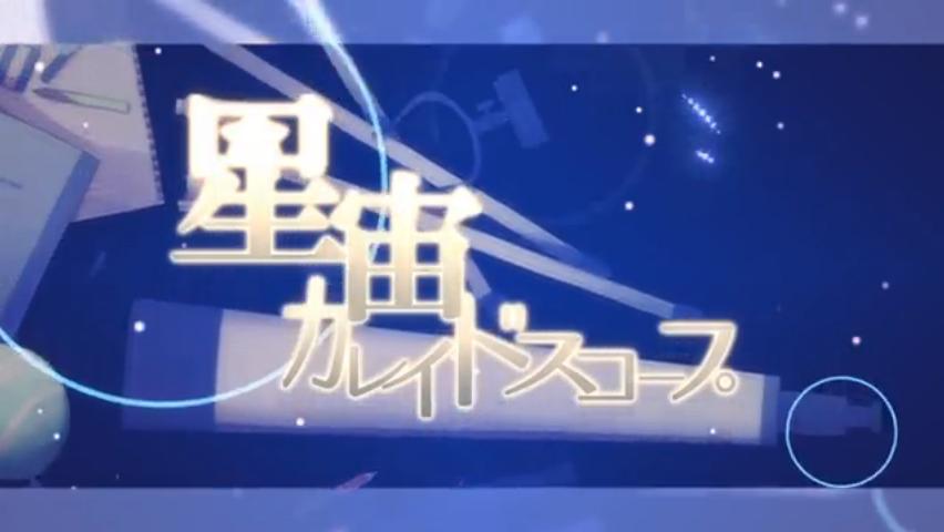 星宙カレイドスコープ (Hoshizora Kaleidoscope)