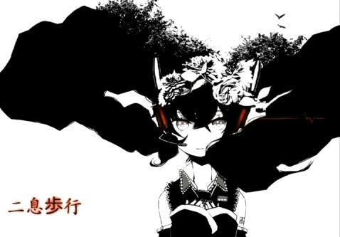 二息歩行 (Nisoku Hokou)