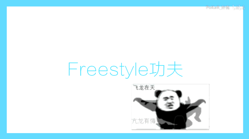 Freestyle功夫 (Freestyle Gōngfu)