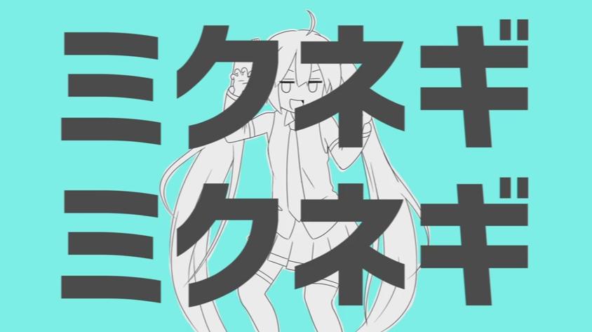 ミクがネギを背負ってやって来る (Miku ga Negi o Shotte Yatte Kuru)