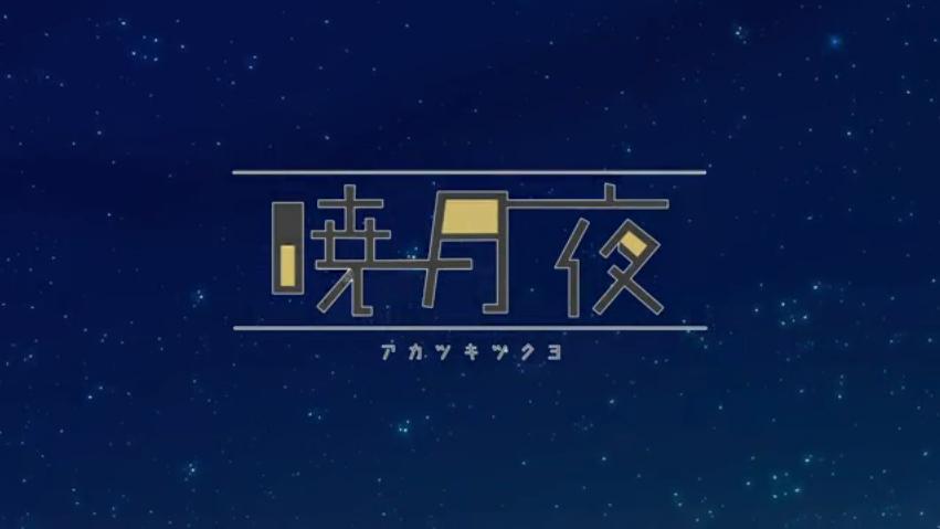 暁月夜-アカツキヅクヨ- (Akatsukizukuyo -Akatsukizukuyo-)