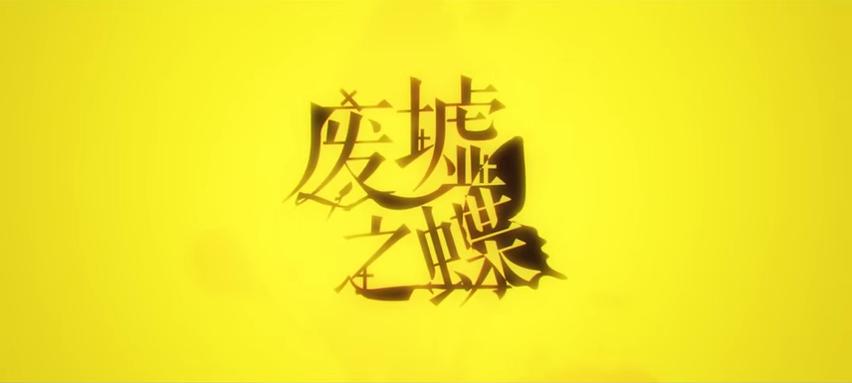 废墟之蝶 (Fèixū zhī Dié)