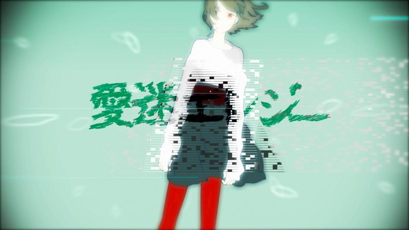 愛迷エレジー (Aimai Elegy)