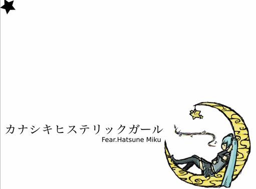 カナシキヒステリックガール (Kanashiki Hysteric Girl)