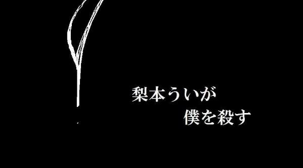 梨本ういが僕を殺す (Nashimoto-Ui ga Boku o Korosu)