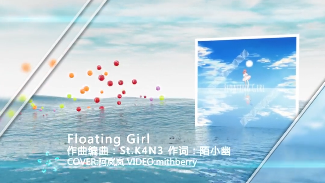 Floating Girl
