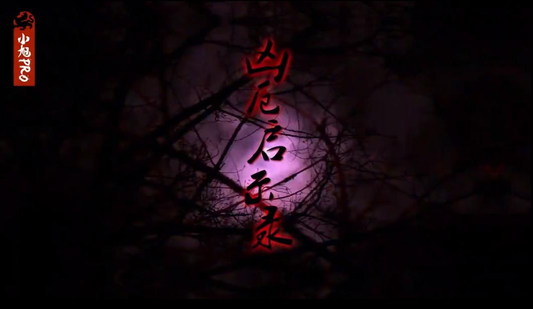 凶厄启示录 (Xiōng È Qǐshìlù)