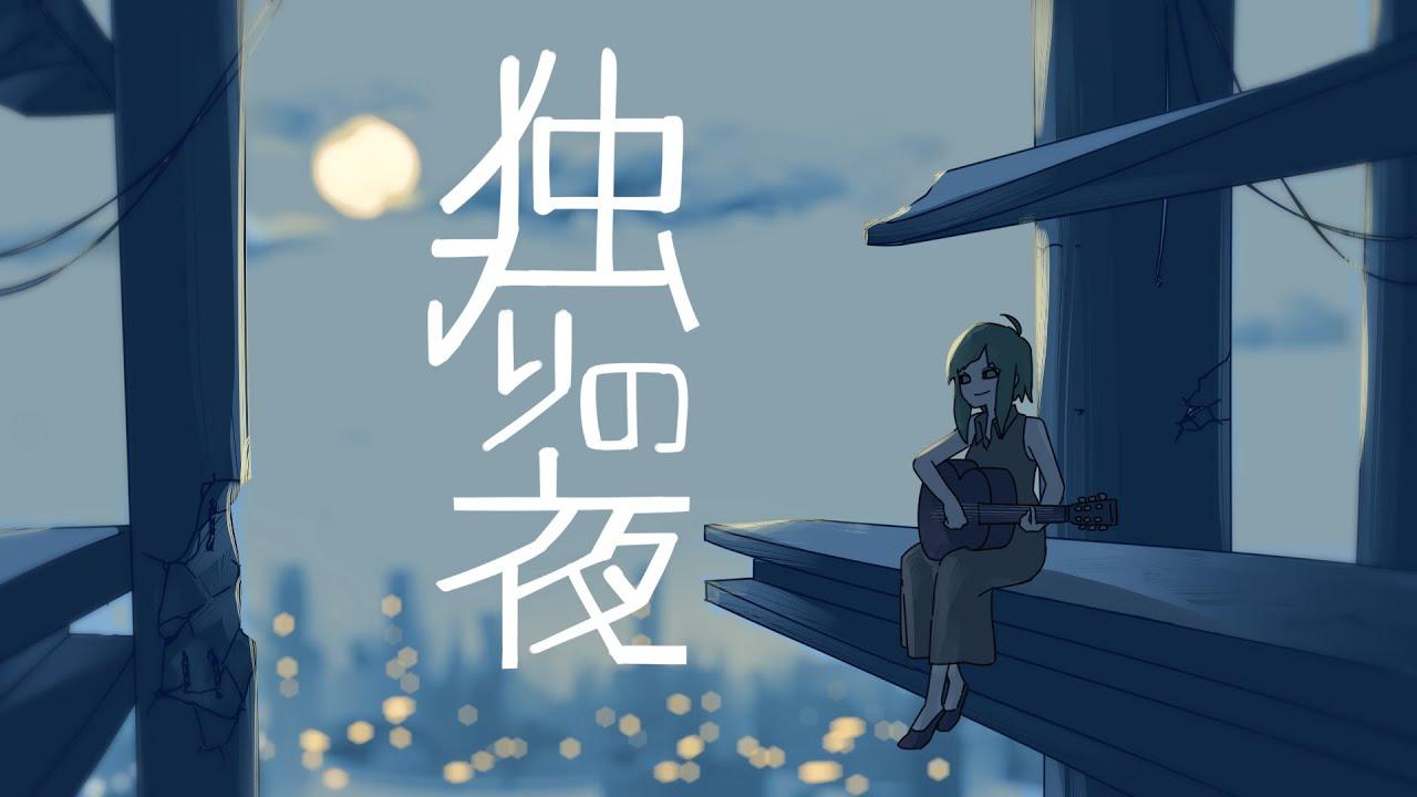独りの夜 (Hitori no Yoru)