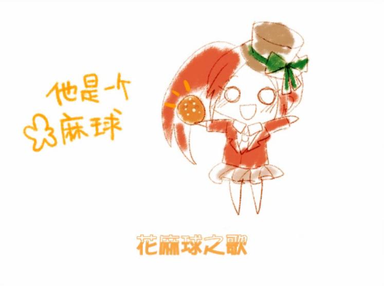 花麻球之歌 (Huā Má Qiú zhī Gē)