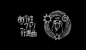 夜行性ニワトリ行進曲 (Yakousei Niwatori Koushinkyoku)