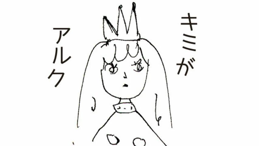 キミがアルク (Kimi ga Aruku)