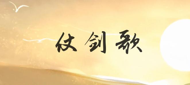 仗剑歌 (Zhàngjiàn Gē)