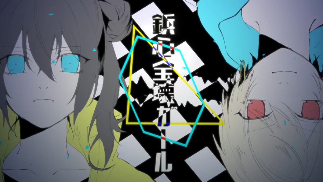 鋲心全壊ガール (Byoushin Zenkai Girl)