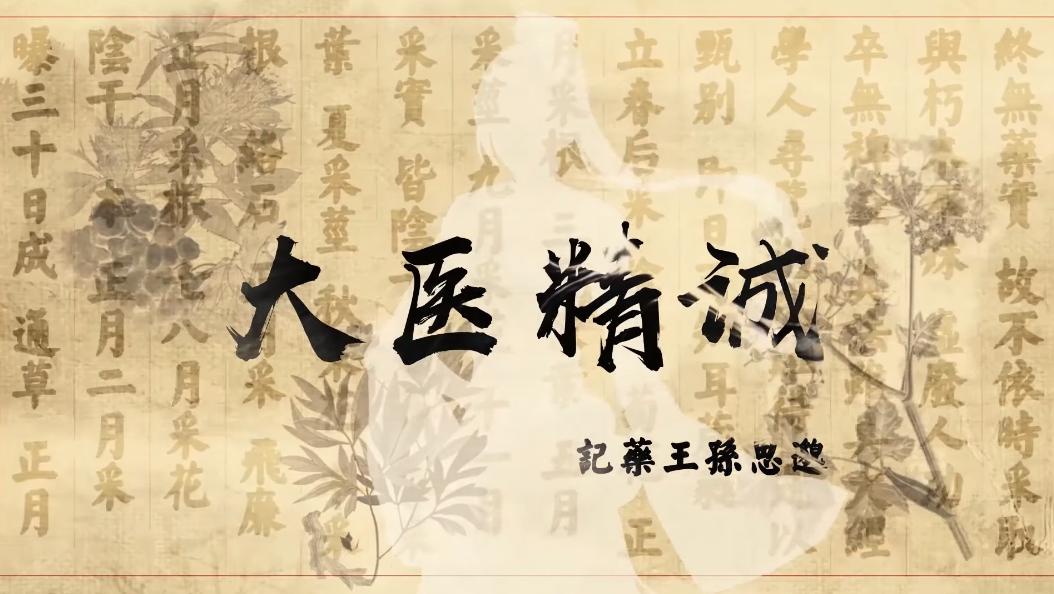 大医精诚 (Dà Yī Jīngchéng)