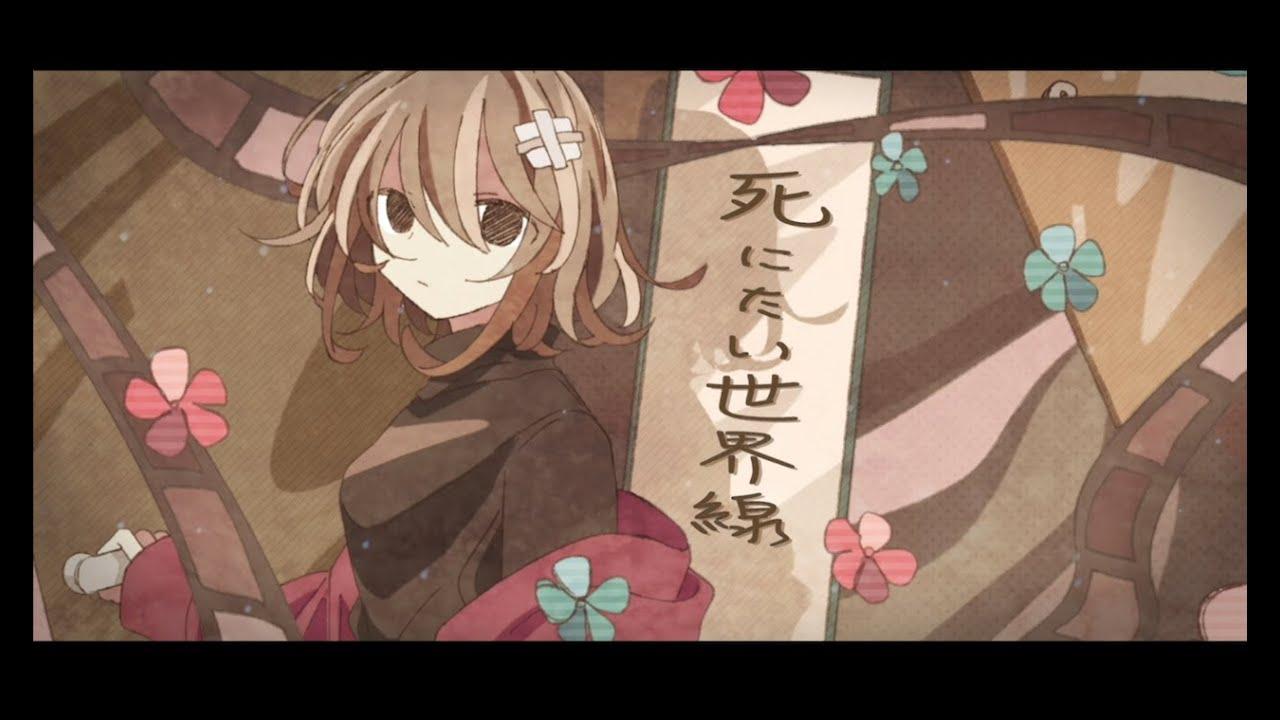 死にたい世界線 (Shinitai Sekaisen)