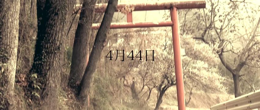 4月44日 (4-gatsu 44-nichi)
