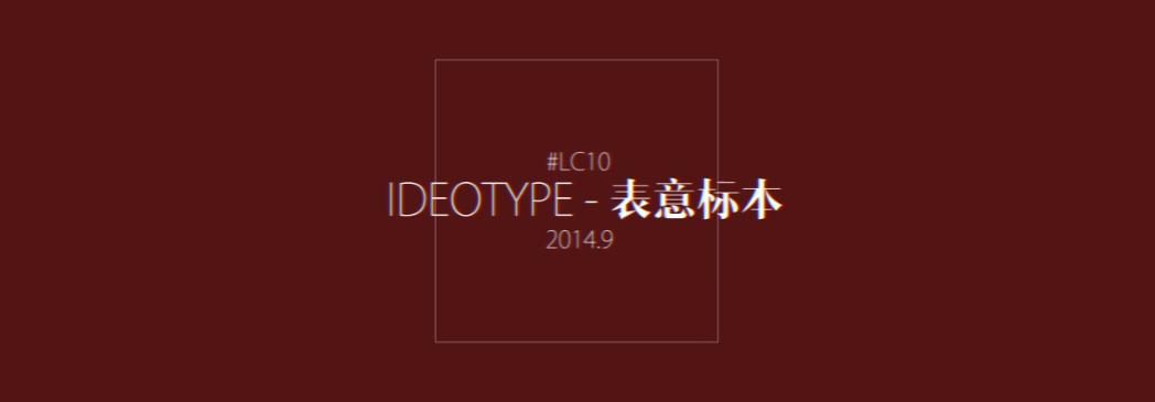 IDEOTYPE 表意标本 (IDEOTYPE Biǎoyì Biāoběn)