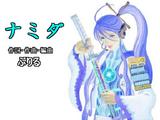 ナミダ (Namida)