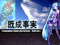既成事実 (Kisei Jijitsu)