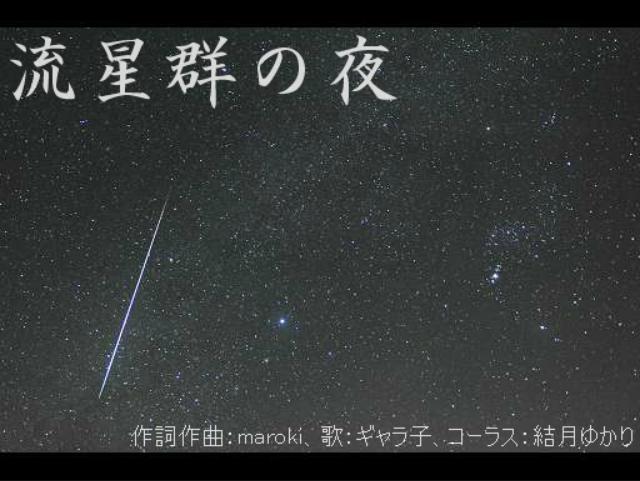 流星群の夜 (Ryuuseigun no Yoru)