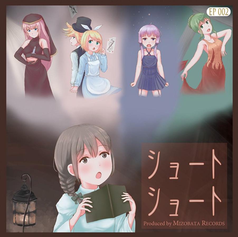 ショートショート (Short Short) (album)