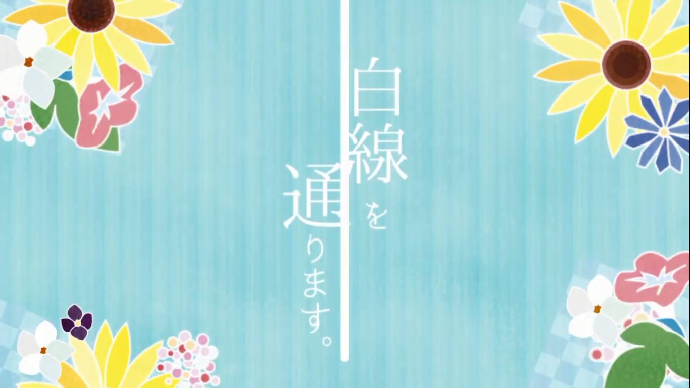 白線を通ります。(Hakusen o Toorimasu.)